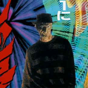 A Nightmare on Elm Street - Japanese poster
