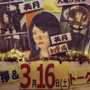 Pinku triple bill at Ueno's Okura Theater