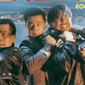 Rock n' Roll Cop (1994)