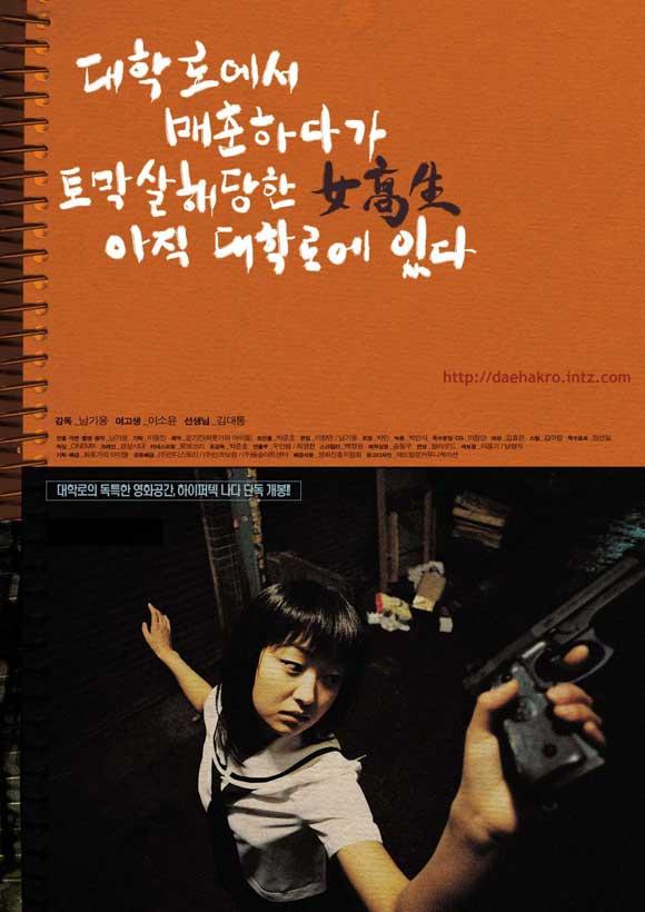 Source: www.MoviePosterShop.com