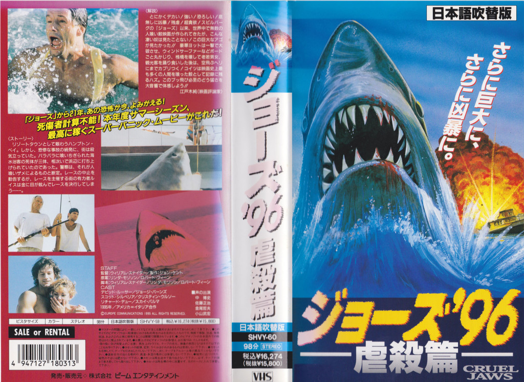 Cruel Jaws - Japanese VHS