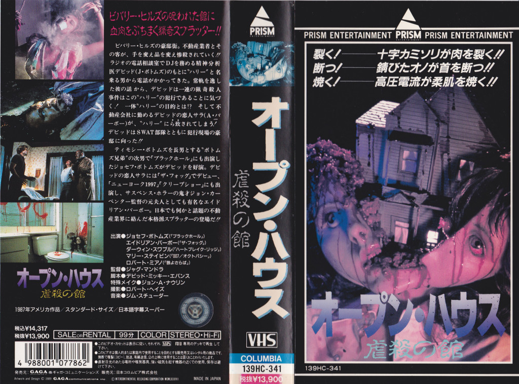 Open House - Japanese VHS cover