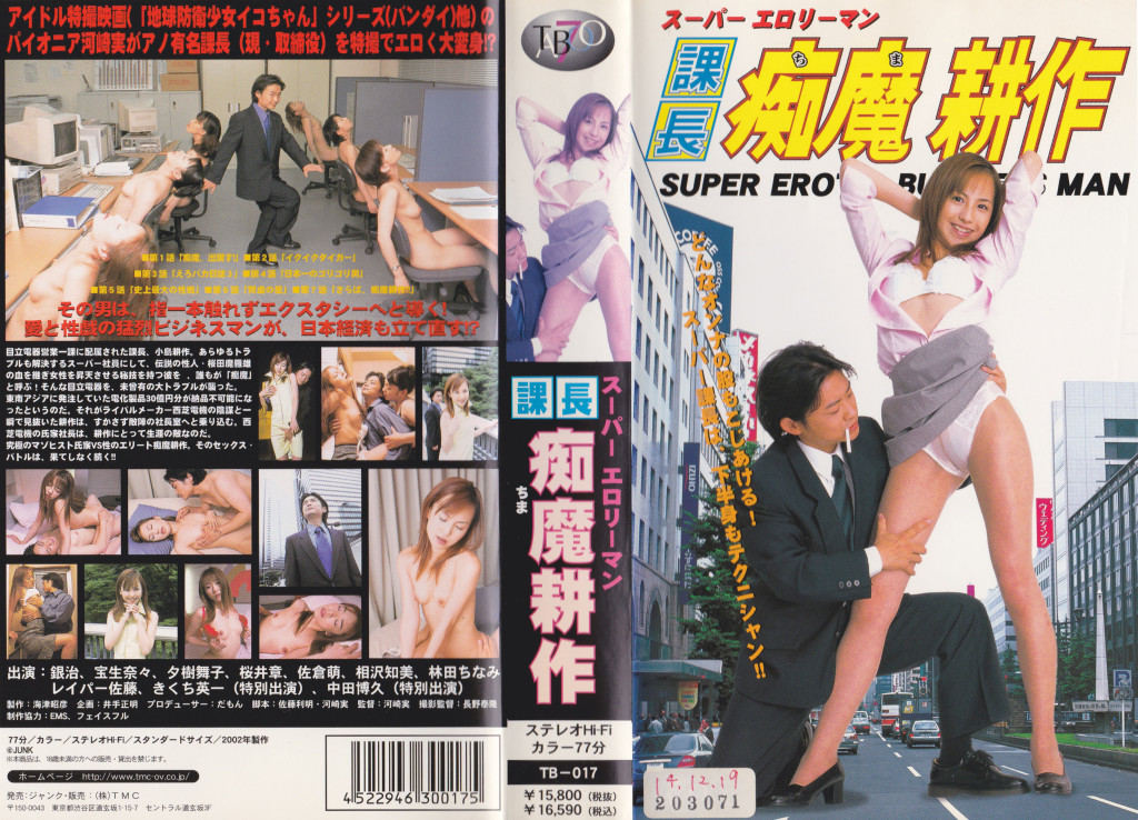 Super Erotic Businessman