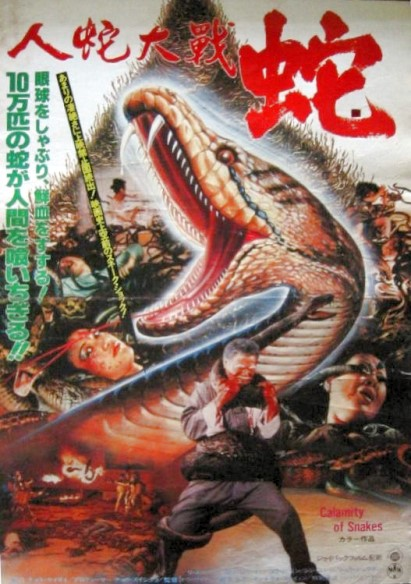 calamity of snakes japanese poster2