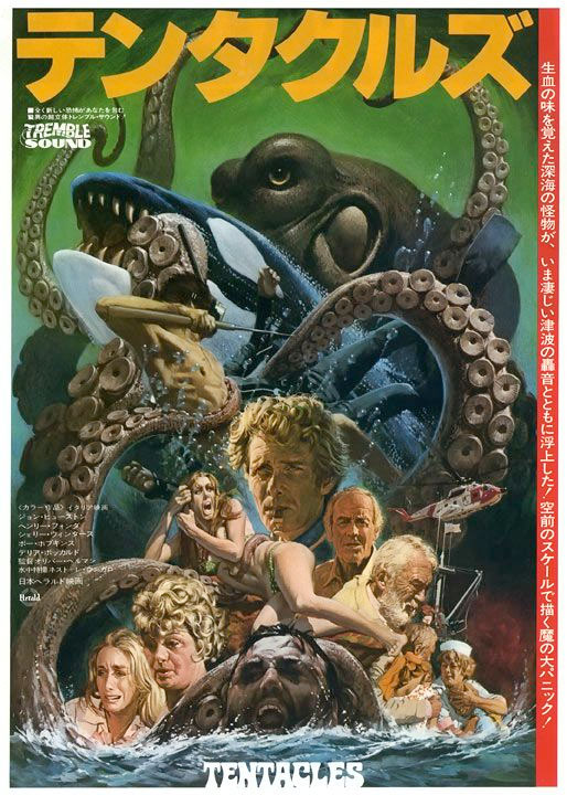 Tentacles (1977) - Japanese poster