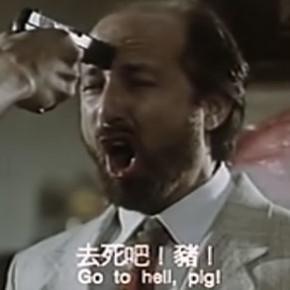 Revanchist (1994)