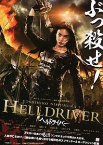 220px-Helldriver-film-poster