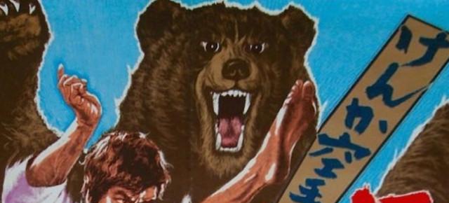 Karate Bear Fighter (1977)